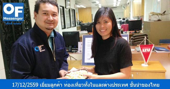 วันที่ 17/12/2559 หัวหน้าทีมแมสเซ็นเจอร์ M1 คุณสุภกร ได้เข้าเยี่ยมลูกค้าบริการแมสเซ็นเจอร์ ผู้ประกอบธุรกิจ ท่องเที่ยวทั้งในและต่างประเทศ ชั้นในของไทย
