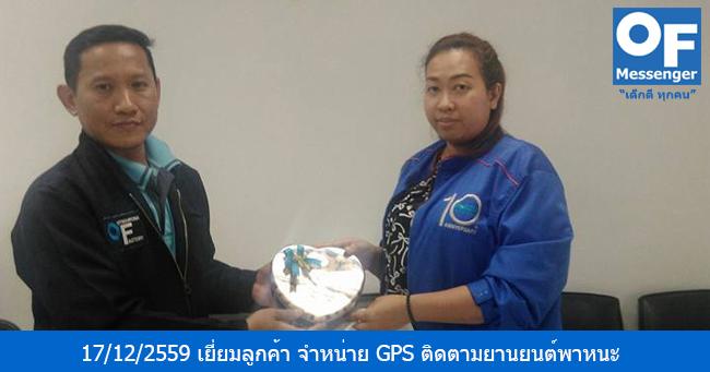 วันที่ 22/12/2559 หัวหน้าทีมแมสเซ็นเจอร์ M4 คุณณัฐฑ์ ได้เข้าเยี่ยมลูกค้าบริการแมสเซ็นเจอร์ ผู้ประกอบธุรกิจ จำหน่าย GPS ติดตามยานยนต์พาหนะ