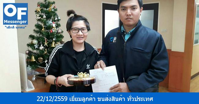 วันที่ 22/12/2559 หัวหน้าทีมแมสเซ็นเจอร์ M6 คุณชลเทพ ได้เข้าเยี่ยมลูกค้าบริการแมสเซ็นเจอร์ ผู้ประกอบธุรกิจ ขนส่งสินค้า ทั่วประเทศ