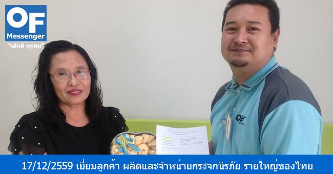 วันที่ 17/12/2559 หัวหน้าทีมแมสเซ็นเจอร์ M1 คุณสุภกร ได้เข้าเยี่ยมลูกค้าบริการแมสเซ็นเจอร์ ผู้ประกอบธุรกิจ ผลิตและจำหน่ายกระจกนิรภัย รายใหญ่ของไทย