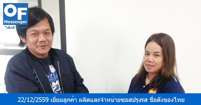 วันที่ 22/12/2559 หัวหน้าทีมแมสเซ็นเจอร์ M2 คุณวสันต์ชัย ได้เข้าเยี่ยมลูกค้าบริการแมสเซ็นเจอร์ ผู้ประกอบธุรกิจ ผลิตและจำหน่ายซอสปรุงรส ชื่อดังของไทย