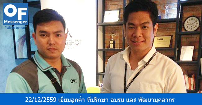 วันที่ 22/12/2559 หัวหน้าทีมแมสเซ็นเจอร์ M6 คุณชลเทพ ได้เข้าเยี่ยมลูกค้าบริการแมสเซ็นเจอร์ ผู้ประกอบธุรกิจ ที่ปรึกษา อบรม และ พัฒนาบุคลากร