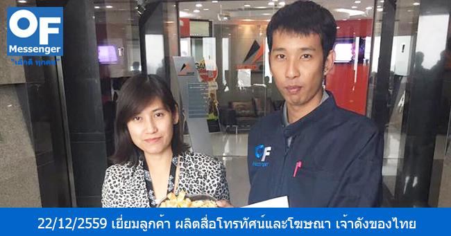 วันที่ 22/12/2559 หัวหน้าทีมแมสเซ็นเจอร์ M3 คุณหฤษฏ์ ได้เข้าเยี่ยมลูกค้าบริการแมสเซ็นเจอร์ ผู้ประกอบธุรกิจ ผลิตสื่อโทรทัศน์และโฆษณา เจ้าดังของไทย