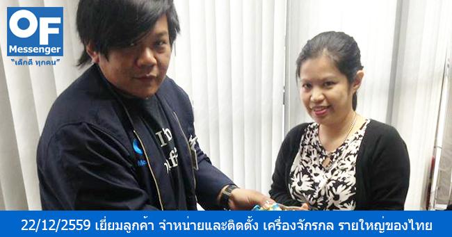 วันที่ 22/12/2559 หัวหน้าทีมแมสเซ็นเจอร์ M2 คุณวสันต์ชัย ได้เข้าเยี่ยมลูกค้าบริการแมสเซ็นเจอร์ ผู้ประกอบธุรกิจ จำหน่ายและติดตั้ง เครื่องจักรกล รายใหญ่ของไทย