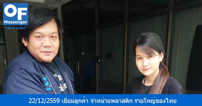 วันที่ 22/12/2559 หัวหน้าทีมแมสเซ็นเจอร์ M2 วสันต์ชัย ได้เข้าเยี่ยมลูกค้าบริการแมสเซ็นเจอร์ ผู้ประกอบธุรกิจ จำหน่ายพลาสติก รายใหญ่ของไทย