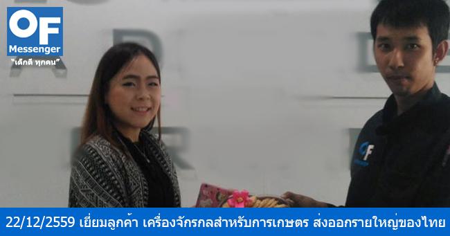 วันที่ 22/12/2559 หัวหน้าทีมแมสเซ็นเจอร์ M3 คุณหฤษฏ์ ได้เข้าเยี่ยมลูกค้าบริการแมสเซ็นเจอร์ ผู้ประกอบธุรกิจ ผลิตและจำหน่ายเครื่องจักรกลสำหรับการเกษตร ส่งออกรายใหญ่ของไทย
