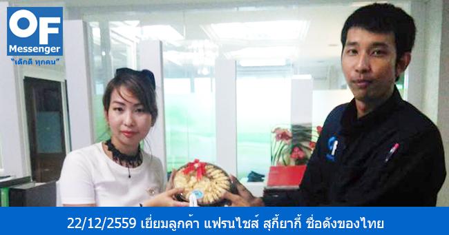 วันที่ 22/12/2559 หัวหน้าทีมแมสเซ็นเจอร์ M3 คุณหฤษฏ์ ได้เข้าเยี่ยมลูกค้าบริการแมสเซ็นเจอร์ ผู้ประกอบธุรกิจ แฟรนไชส์ สุกี้ยากี้ ชื่อดังของไทย