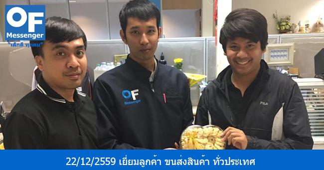 วันที่ 22/12/2559 หัวหน้าทีมแมสเซ็นเจอร์ M3 คุณหฤษฏ์ ได้เข้าเยี่ยมลูกค้าบริการแมสเซ็นเจอร์ ผู้ประกอบธุรกิจ ขนส่งสินค้า ทั่วประเทศ