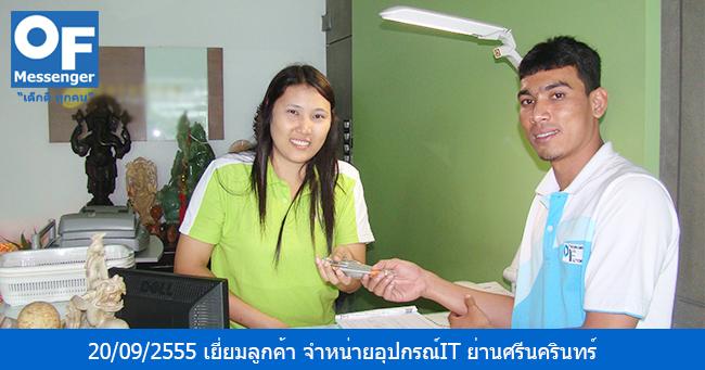 วันที่ 20/09/2555 หัวหน้าทีมแมสเซ็นเจอร์ M5 คุณวิชัย ได้เข้าเยี่ยมลูกค้าบริการแมสเซ็นเจอร์ ผู้ประกอบธุรกิจ จำหน่ายอุปกรณ์ IT ย่านศรีนครินทร์