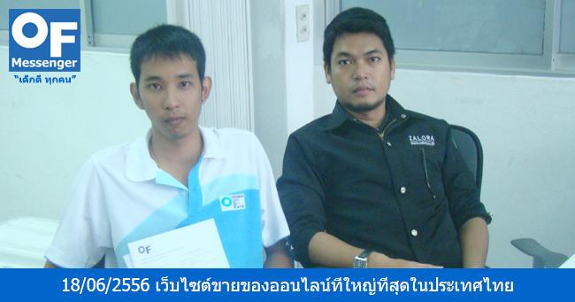 วันที่ 18/06/2556 หัวหน้าทีมแมสเซ็นเจอร์ M3 คุณหฤษฎ์ ได้เข้าเยี่ยมลูกค้าบริการแมสเซ็นเจอร์ ผู้ประกอบธุรกิจ เว็บไซต์ขายของออนไลน์ที่ใหญ่ที่สุดในประเทศไทย