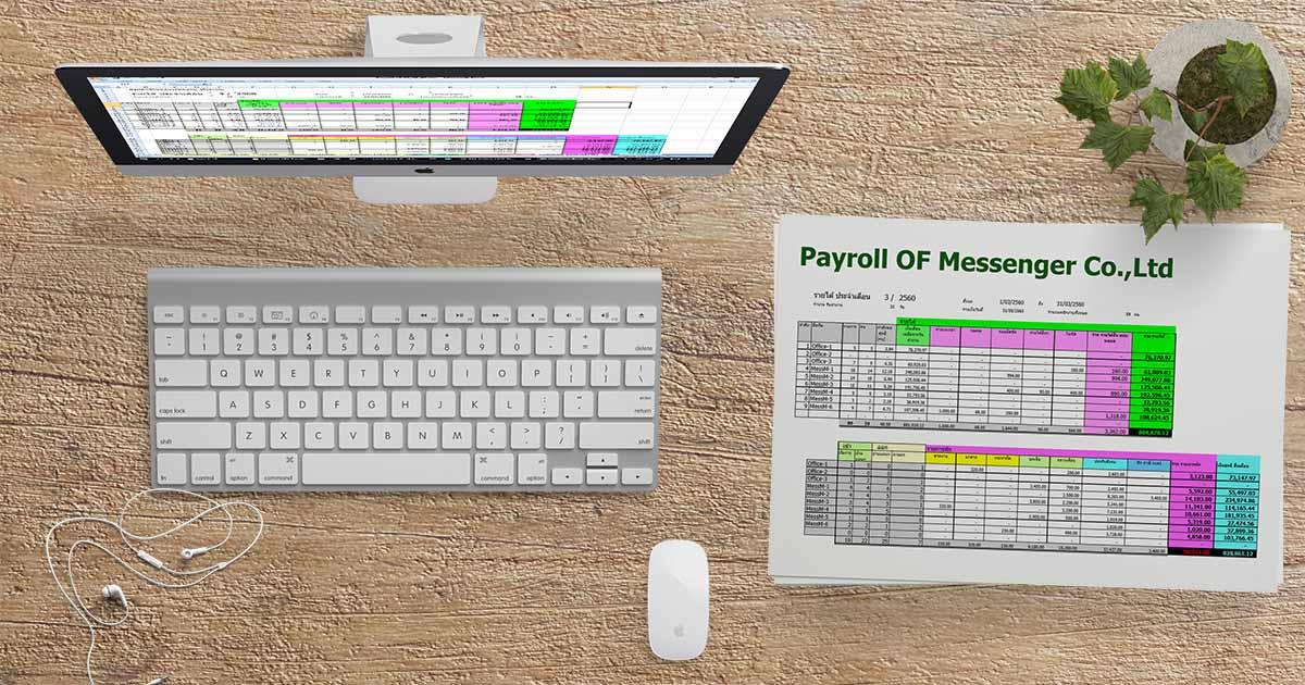Excel Payroll โปรแกรมเงินเดือน-ค่าจ้าง ฟรี