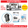 M9plus     Anycast M9 Plus HDMI WIFI Display รุ่น 2018