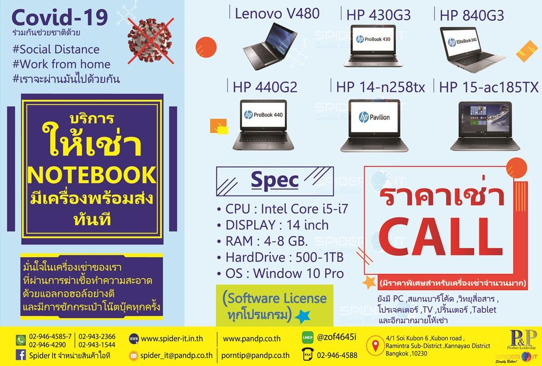 เช่า คอมพิวเตอร์, เช่าnotebook รายวัน ,วิทยุสื่อสาร ,walkie talkie ,สแกนบาร์โค้ด,projector ,tv,laser printer,scanner,iPad Air