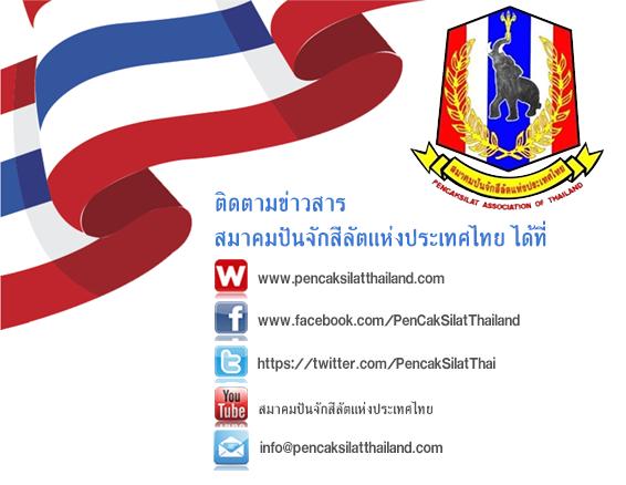 ช่องทางติดต่อสมาคมปันจักสีลัตแห่งประเทศไทย