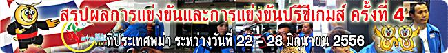 สรุปผลการแข่งขันและการแข่งขันปรีซีเกมส์ครั้งที่ 4 ที่ ประเทศพม่า 22 - 28 มิถุนายน 2013