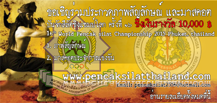 16th World Pencak Silat Championship 2015