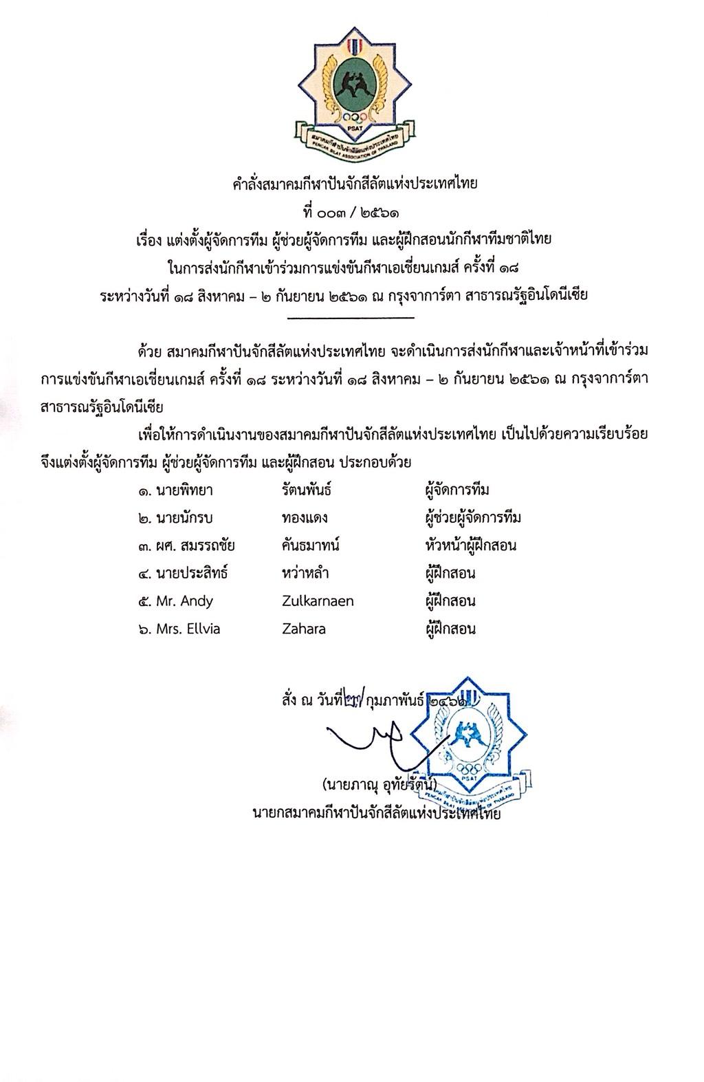 คำสั่งสมาคมกีฬาปันจักสีลัตแห่งประเทศไทย ที่ 003/2561 เรื่องแต่งตั้งผู้จัดการทีม ผู้ช่วยผู้จัดการทีม และผู้ฝึกสอนทีมชาติไทย ในการส่งนักกีฬาเข้าร่วมการแข่งขันดีฬาเอเชียนเกมส์ครั้งที่ 18