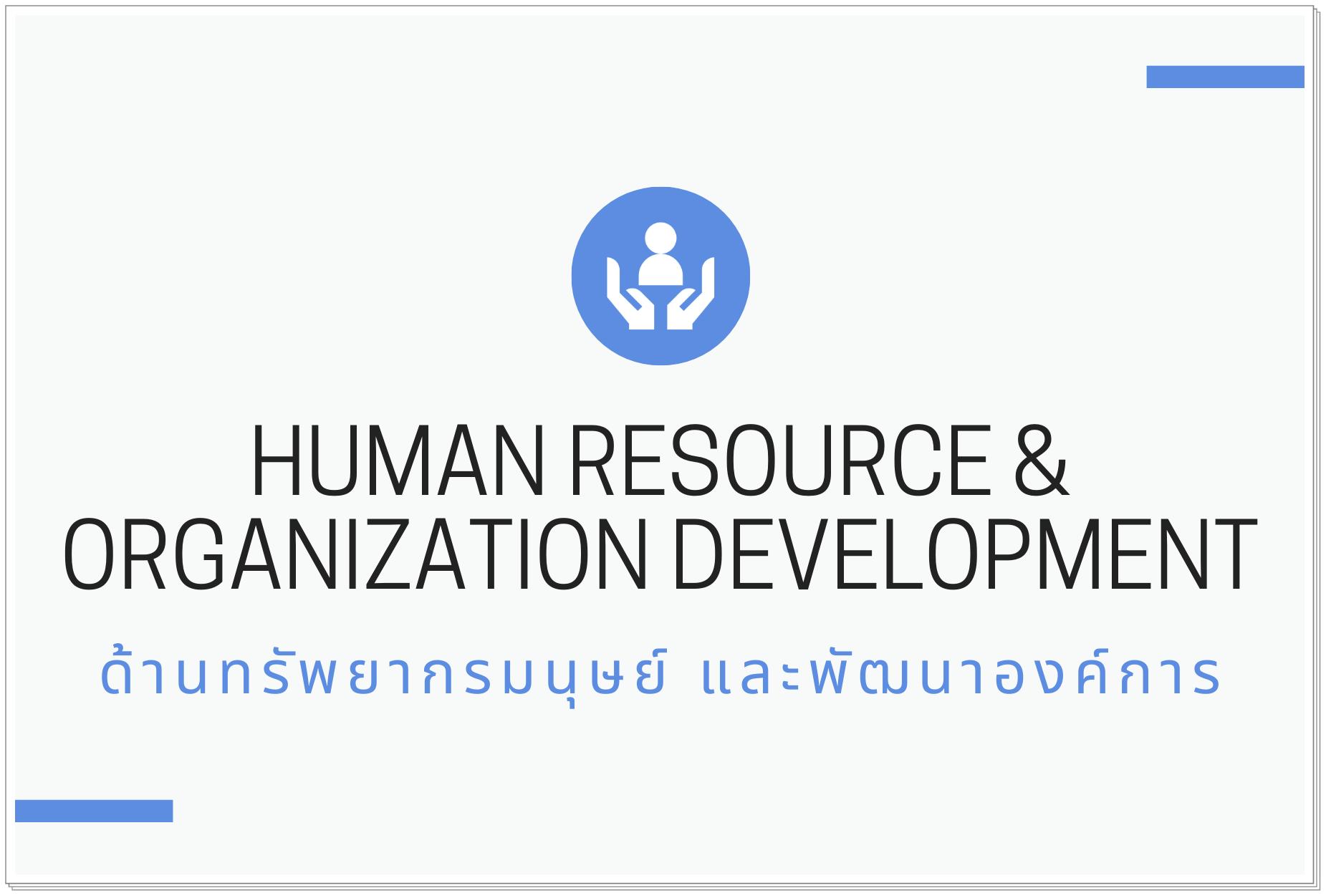 ด้านทรัพยากรมนุษย์ และพัฒนาองค์การ (Human Resource & Organization Development)