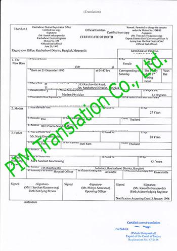 รับแปลสูติบัตร รับแปลใบเกิด รับจ้างแปลสูติ ติดต่อ PIM Translation