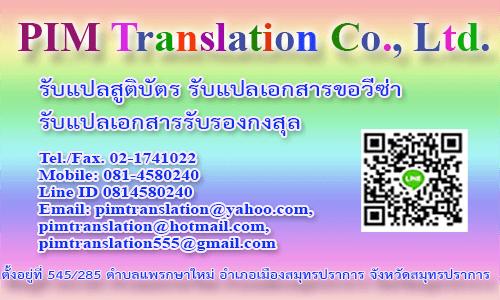 รับแปลสูติบัตร รับจ้างแปลสูติบัตรไทยเป็นอังกฤษ รับรองเอกสารกงสุล จ้างแปลสูติบัตร
