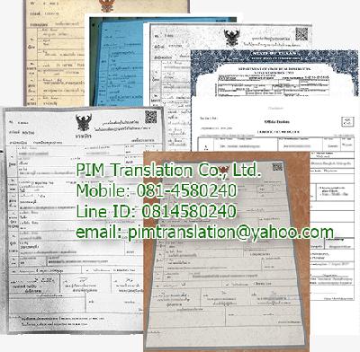 รับแปลมรณบัตร รับแปลใบมรณบัตรไทยเป็นอังกฤษ ติดต่อแปลมรณบัตรได้ที่ พิมทรานสเลชั่น