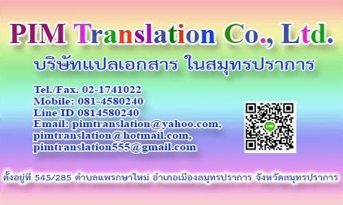 บริษัทแปลเอกสาร บริษัทรับแปลเอกสาร บริษัทแปลภาษา พิมทรานสเลชั่น