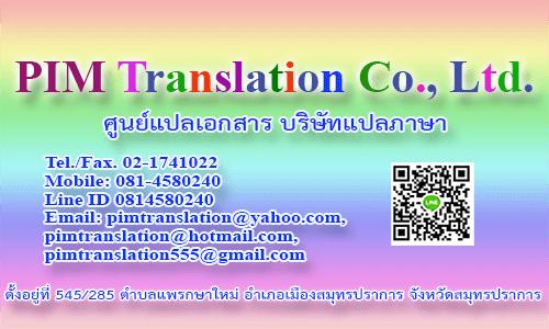 ศูนย์แปลเอกสาร ศูนย์แปลภาษา บริษัทแปลภาษา บริษัท พิมทรานสเลชั่น จำกัด