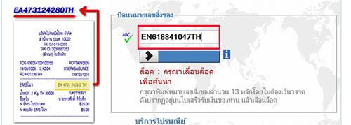 รับแปลเอกสารด่วน ตรวจสอบ EMS