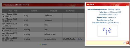 รับแปลเอกสารด่วน ตรวจสอบการส่งเอกสารด่วนจาก PIM Translation