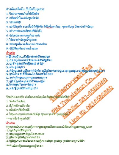 รับแปลภาษาเขมร รับแปลภาษากัมพูชา 081- 4580240