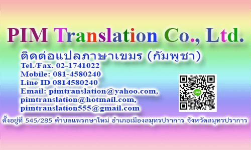 รับแปลภาษาเขมร รับแปลภาษากัมพูชา ติดต่อแปลภาษาเขมรในสมุทรปราการ