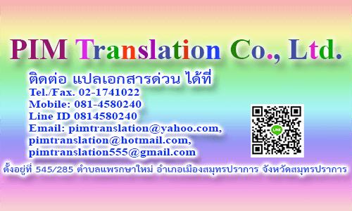 ติดต่อแปลเอกสารด่วนในสมุทรปราการ ได้ที่ PIM Translaiton Co., Ltd. 0814580240