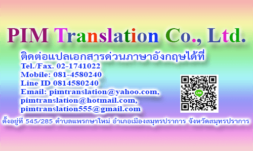 บริษัทรับแปลเอกสาร บริษัทแปลภาษา อยู่ในเมืองสมุทรปราการ