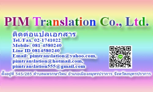 แปลเอกสาร ติดต่อแปลเอกสารด่วน แปลภาษาอังกฤษ