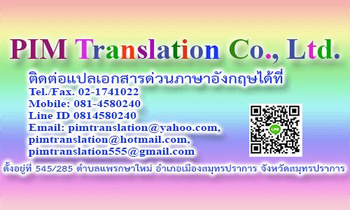 รับแปลเอกสารกฎหมาย ทำงานทุกวันไม่มีวันหยุด PIM Translation Co., Ltd.