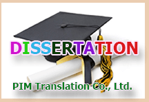 รับแปลบทคัดย่อ ดุษฎีนิพนธ์ Dissertation Abstrac ติดต่อจ้างแปลบทคัดย่อ