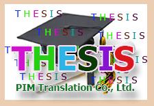 รับแปลบทคัดย่อ วิทยานิพนธ์ รับแปล Abtract รับแปลบทคัดย่อปริญญาโท ติดต่อแปล Abstract