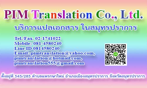 รับแปลงาน รับแปลงานวิจัย รับแปล Journal ติดต่อแปลงานวิจัย PIM Translation Co., Ltd.
