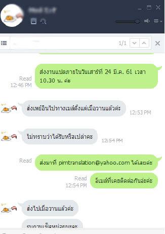 รับแปลภาษาจีนเป็นภาษาไทยพร้อมรับรองคำแปล