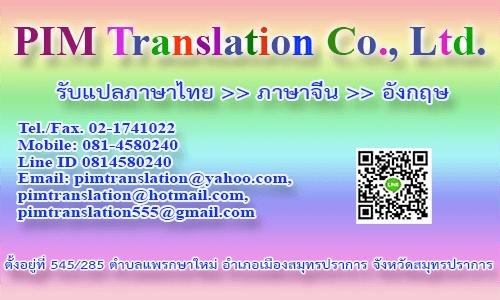 รับแปลภาษาจีน รับแปลภาษาไทยเป็นจีน รับแปลภาษาจีนเป็นอังกฤษ