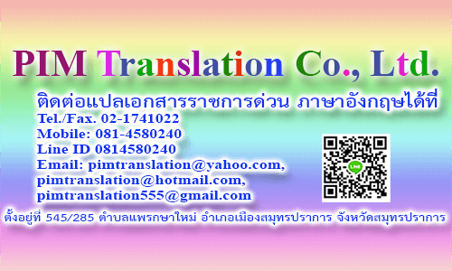 แปลเอกสารด่วน รับแปลภาษาอังกฤษ รับแปลเอกสารด่วน รวดเร็วทันใจ ติดต่อแปลเอกสารด่วนได้ที่ พิมทรานสเลชั่น