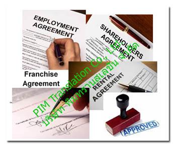 รับแปลสัญญา รับแปลสัญญาภาษาอังกฤษ รับแปลสัญญาด่วน ติดต่อแปลสัญญา Agreement Translation