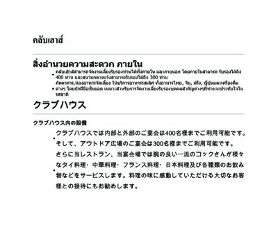 ตัวอย่างผลงานแปลภาษาไทยเป็นญี่ปุ่น ติดต่อแปลภาษาญี่ปุ่นได้ที่ 0814580240