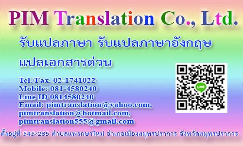 รับแปลภาษา รับแปลภาษาอังกฤษ รับแปลภาษาด่วน ติดต่อ PIM Translation