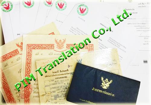รับแปลเอกสารราชการ จ้างแปลเอกสารราชการด่วน รับแปลเอกสารขอวีซ่า