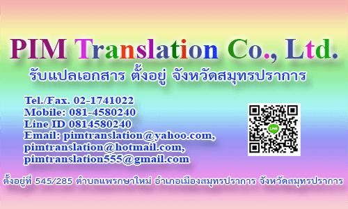 รับแปลเอกสาร รับแปลภาษา บริษัทพิมทรานสเลชั่น ตั้งอยู่ในสมุทรปราการ