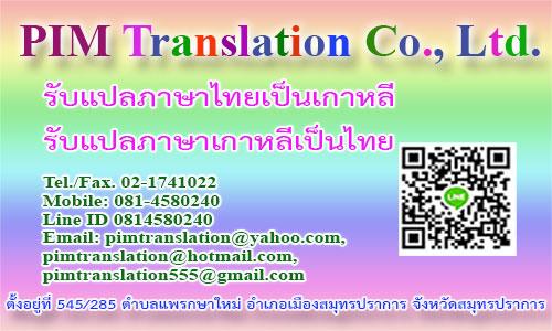 รับแปลภาษาเกาหลี โดย พิมทรานสเลชั่น แปลด่วน รวดเร็วทันใจ