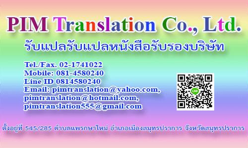 รับแปลหนังสือรับรองบริษัท รับแปล บอจ. 5 รับแปลหนังสือบริคณห์สนธิ