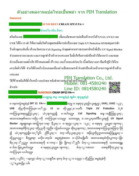 รับแปลภาษาพม่า รับแปลไทยเป็นพม่า ติดต่อแปลภาษาพม่า พิมทรานสเลชั่น รับแปลภาษาพม่าถูกต้องครบถ้วน ส่งงานตรงเวลา