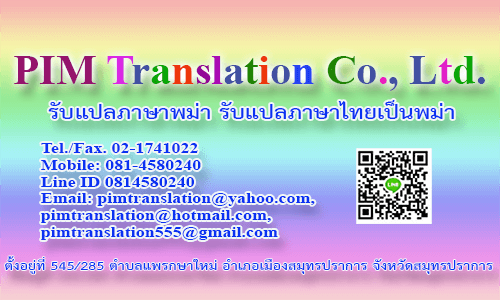 รับแปลภาษาพม่า รับแปลภาษาไทยเป็นพม่า จ้างแปลภาษาพม่า ติดต่อแปลภาษาพม่า
